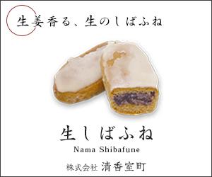 SP広告用01_生しばふね