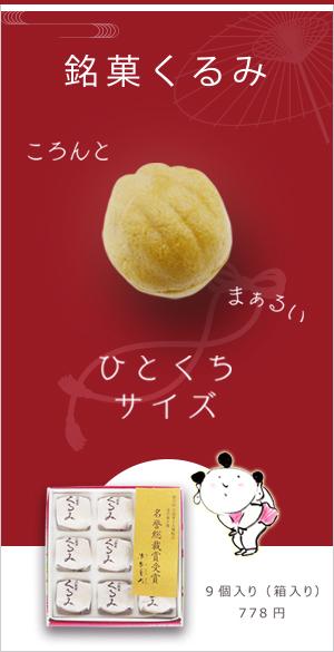 bnr_kurumi2.jpg