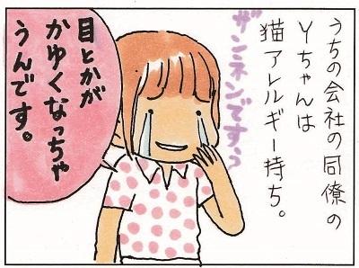 猫アレルギーのYちゃん 1-2