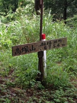 16053106高塚山・石老山