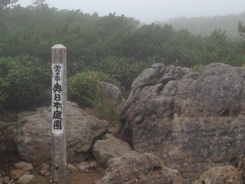 16081503雲ノ平・黒部五郎