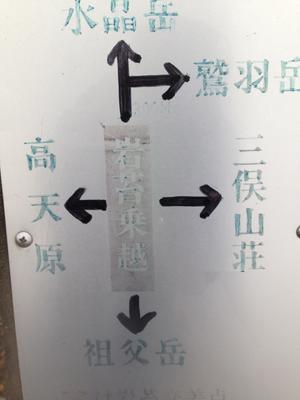 16081510雲ノ平・黒部五郎
