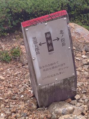 16081730雲ノ平・黒部五郎