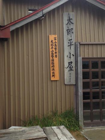 16081732雲ノ平・黒部五郎