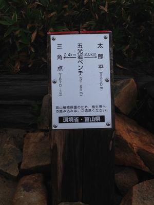 16081834雲ノ平・黒部五郎