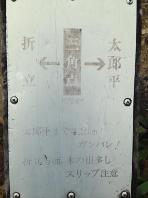 16081837雲ノ平・黒部五郎