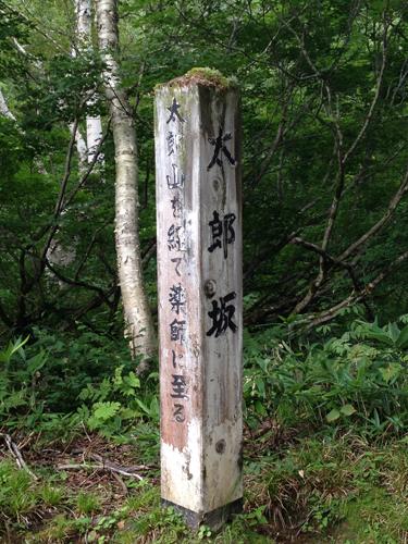 16081839雲ノ平・黒部五郎