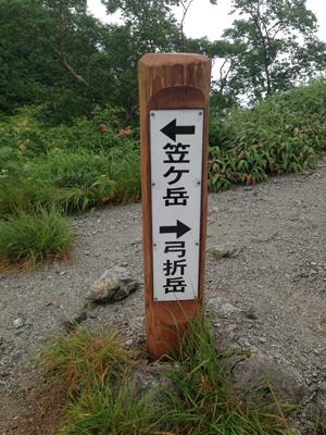 16073003B笠ヶ岳