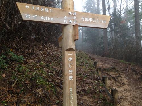 16101102笠取山