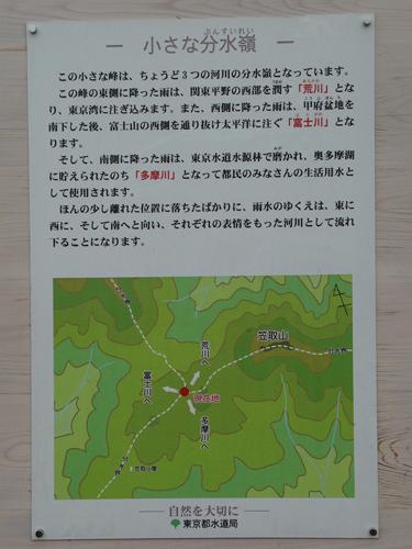 16101107笠取山