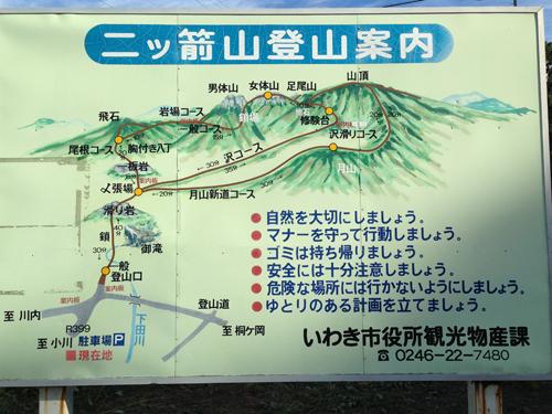 16101401二ッ箭山