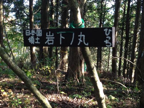 16102707御正体山