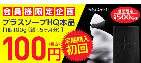 plus_soap_hq_teiki_ad_header_bn[1]