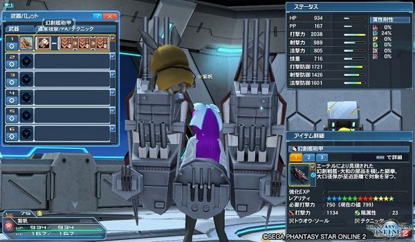 ☆13鋼拳 幻創戦艦甲