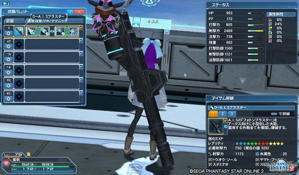 ☆13大砲 D-AISブラスター
