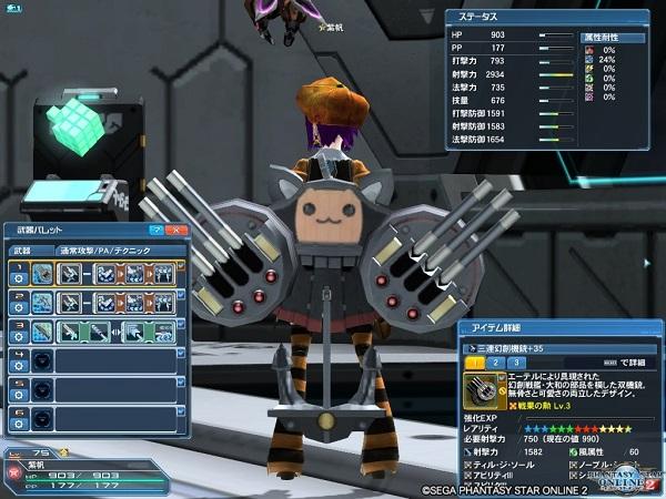 三連幻創機銃+35