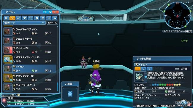 ☆12短杖 メイセン