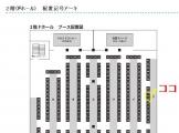 第二十三回文学フリマ東京配置図【ア-09】
