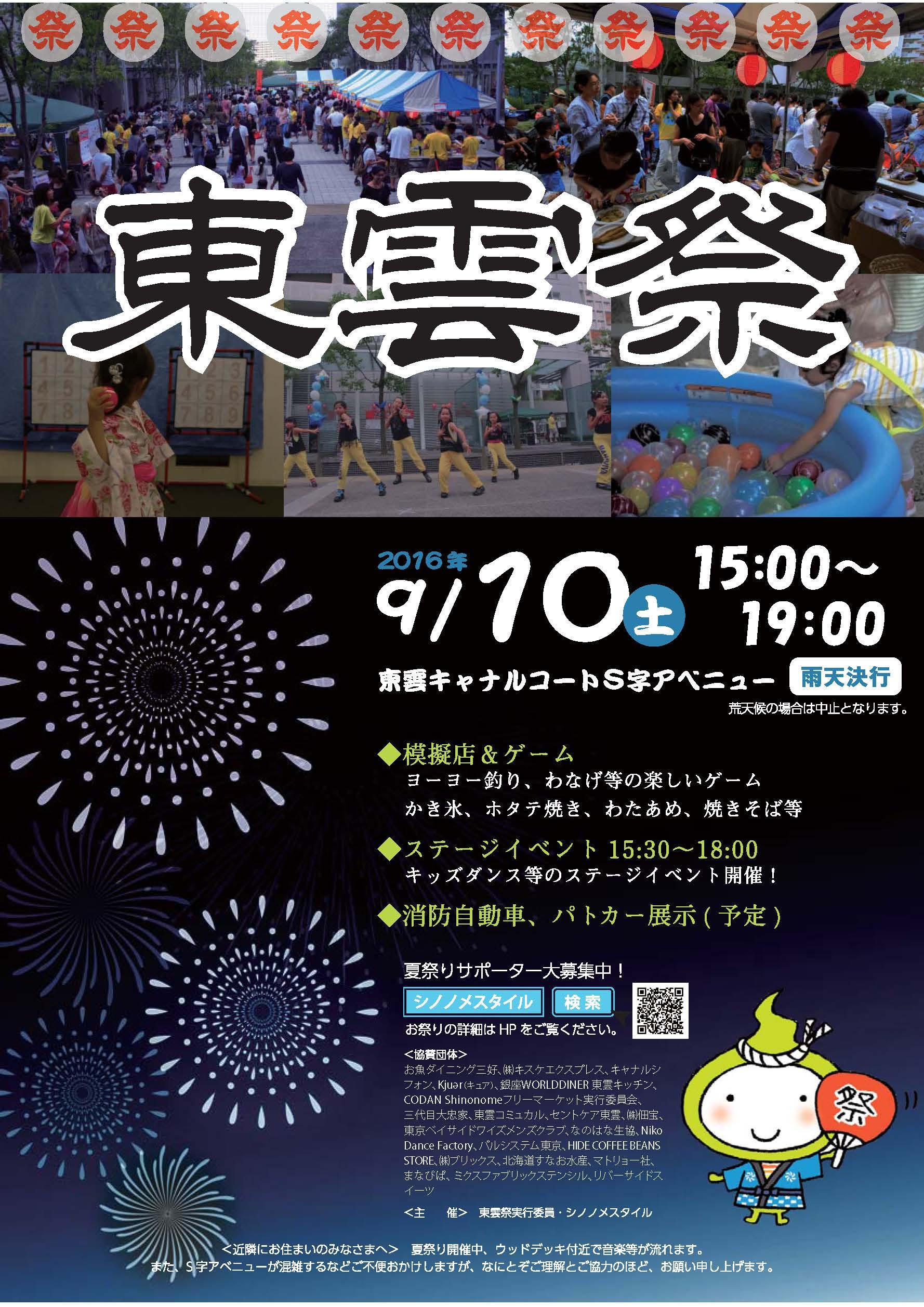 0824東雲祭ポスター2016