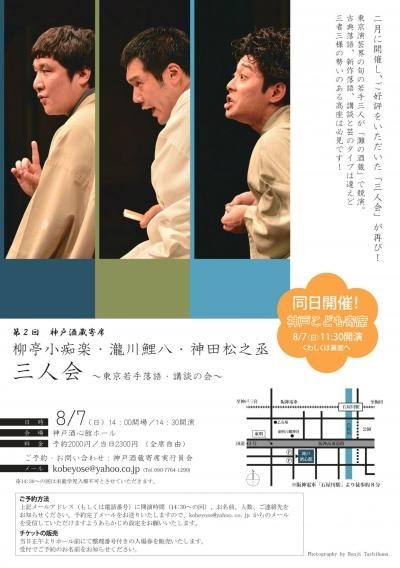 神戸酒蔵寄席オモテ_convert_20160608081803