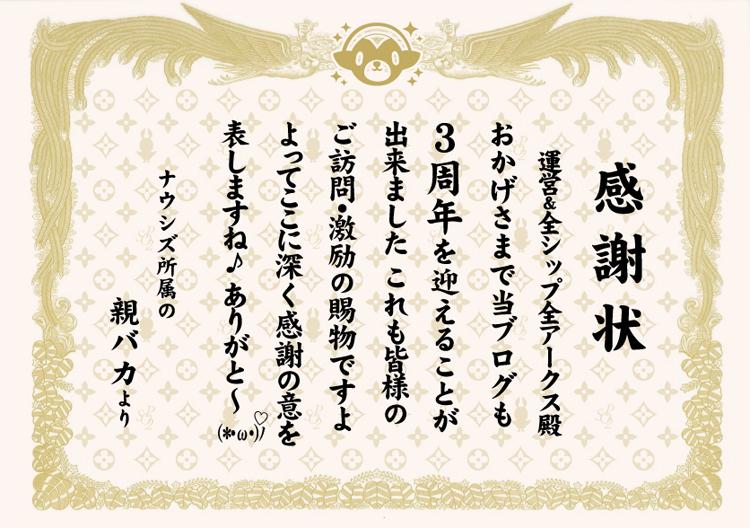 6016PSO2感謝状-01