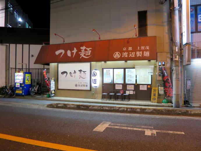 渡辺製麺12