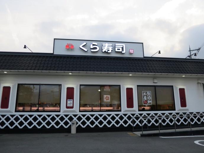 くら寿司18