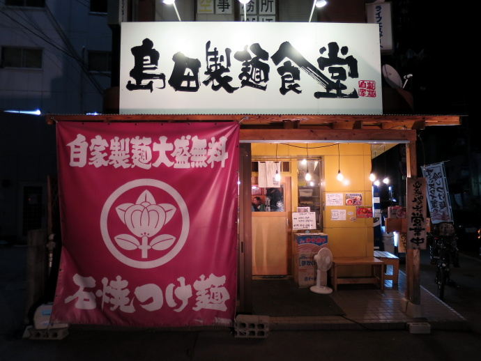 島田製麺12