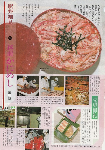 7  JTB時刻表「」駅弁細見」89年1月号