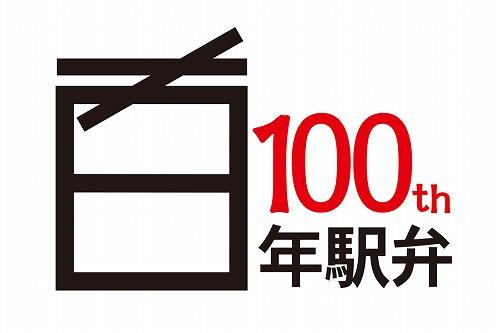 6百年駅弁ロゴ