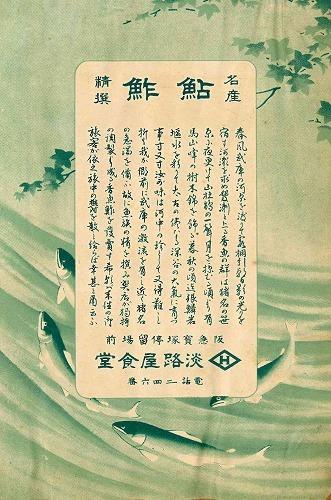 1 掛け紙鮎鮓ー生瀬駅