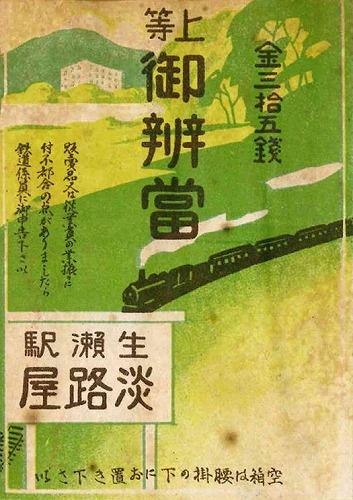 2 掛け紙・35銭の特上弁当―生瀬駅