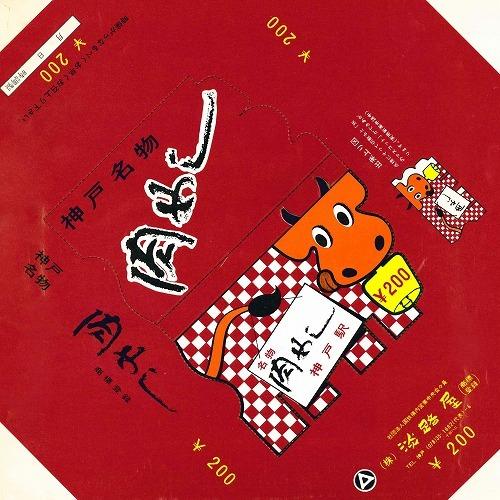 6ミニ肉めし・昭和40年代