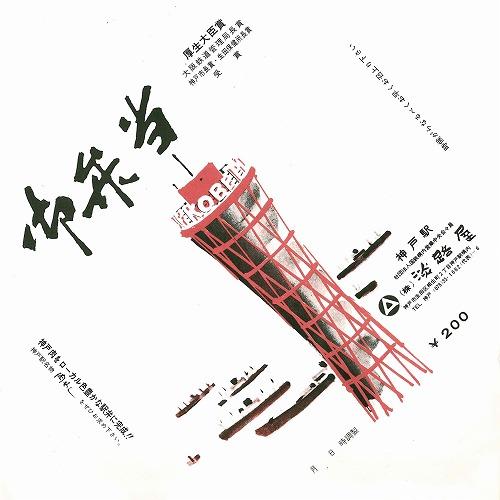 7 神戸市長賞受賞駅弁弁当掛け紙・昭和40年代