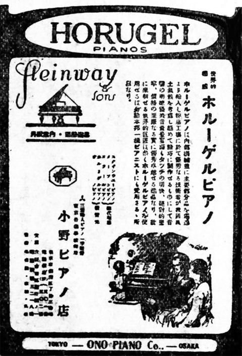 ホルーゲルピアノ1941july
