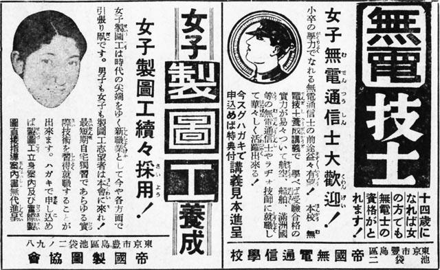 通信教育1939mar