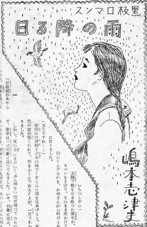 雨の降る日1939mar