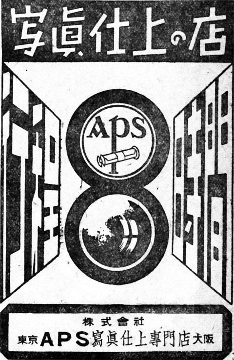 APS1941july