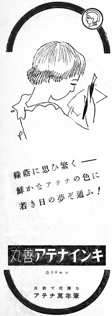 丸善アテナインキ1941july