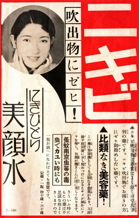 美顔水1939mar