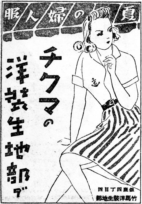 チクマ洋装生地部1941july