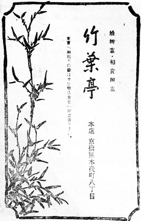 竹葉亭1941july