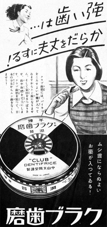 クラブ歯磨1939mar