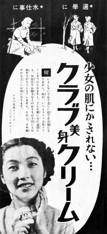 クラブクリーム1939mar
