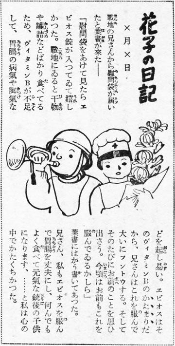花子の日記1939mar