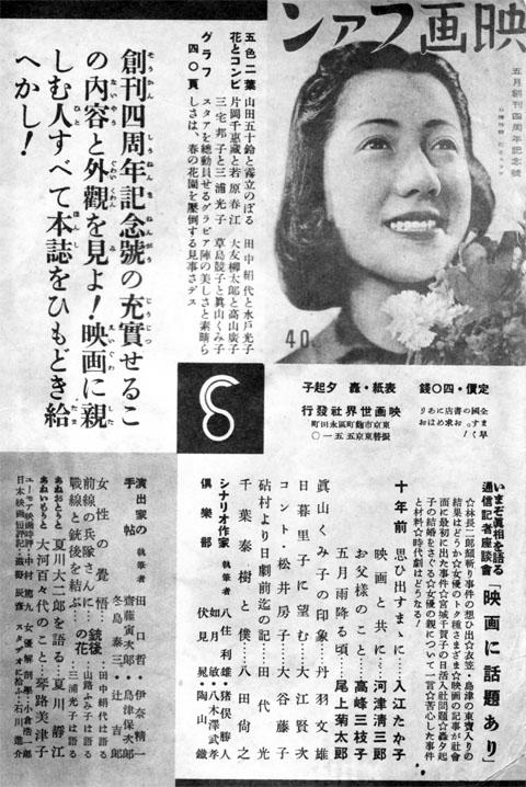 映画ファン1940may