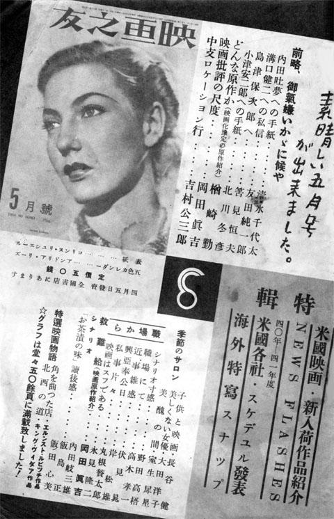 映画之友1940may