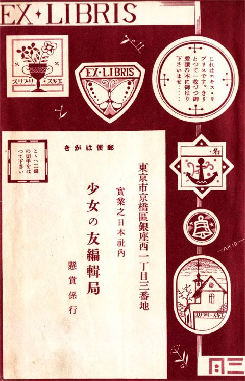 エクス・リブリス1939mar