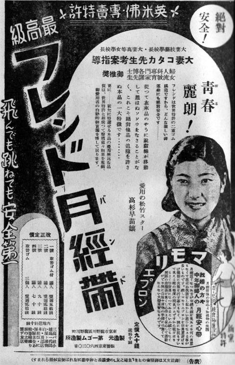 フレンド月経帯1937may