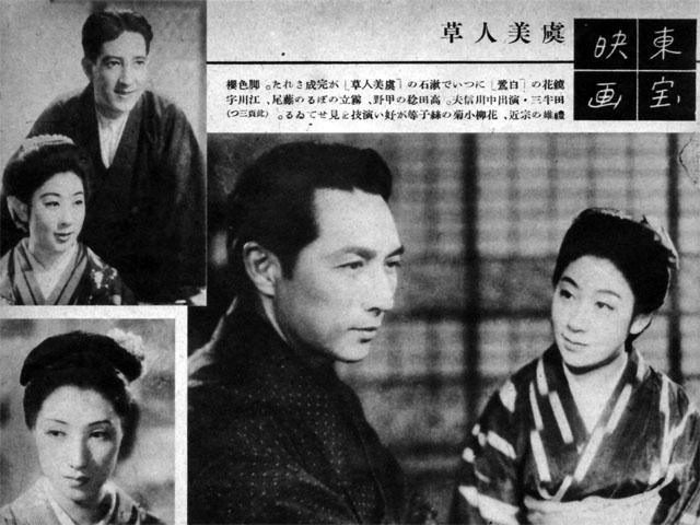 虞美人草1941july